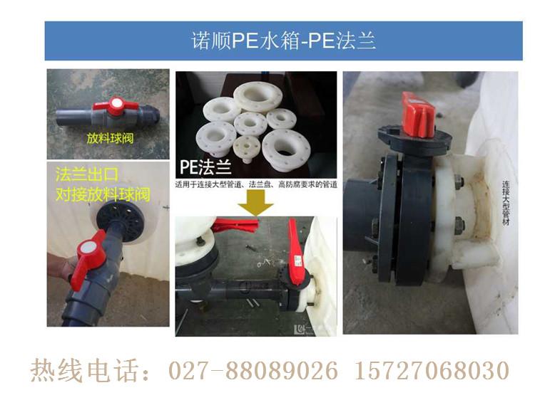 武汉诺顺聚羧酸减水剂储罐配件