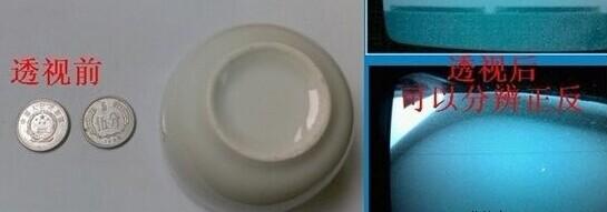 【1】透视仪说明:这是一款最先进新一代杯碗仪器,设备微型,接收图片