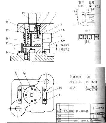 冲模的基本结构有何特点?