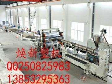 专业生产PS/PP/PE片材设备
