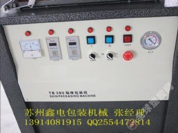 苏州电路板贴体真空包装机厂家