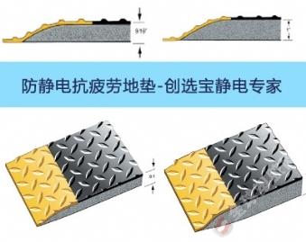 黑色加黄边耐用型钢花纹防滑抗疲劳垫|防静电垫