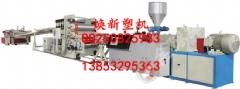 PVC片材生产线/生产设备/生产机械/生产机器/厂家/价格