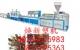 现货供应门套线设备/门套线机器/门套线机械/门套线机子