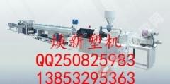 山东青岛PVC电工穿线管挤出机厂家