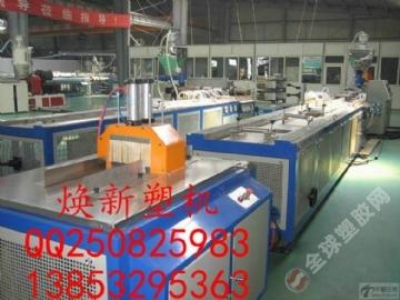 塑钢门窗型材生产线/木塑型材生产线