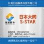 特价弘超优质S-STAR钢_S-STAR超镜面耐腐蚀塑料模具钢