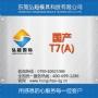优质T7(A)钢_高韧性碳素工具钢T7(A)
