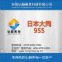 优质955钢_955日本大同特殊钢