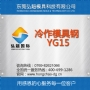 优质YG15钢_普通钨钴类硬质合金YG15钢