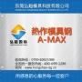 日本A-MAX钢_具有抗模具R形转角处开裂、抗高温强度的性能