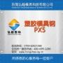 日本大同PX5钢_焊补性与切削加工良好
