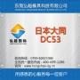 优质DC53钢_日本大同特殊钢_线切割性能良好