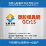优质GCr15高碳高铬滚动轴承钢