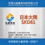 优质SKD61热作模具钢_具有优良的淬透性