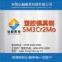 优质SM3Cr2Mo塑胶模具钢