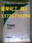 光学级 透明料COC 日本宝理 8007-F400 镜头料