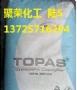 高透明COC 德国TOPAS 6013L-17光学镜头料