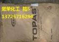 高透明COC 德国TOPAS 6013S-04相机 印刷机 镜头料