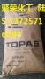 耐热性/耐高温/透明级/COC 德国TOPAS 6017S-04