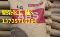 ABS高胶粉【增韧级 高胶量 高流动】泰国石化 AP6000
