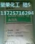 AS(SAN) 日本旭化成 T0203 R27性能稳定 标准产品
