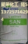 标准料AS(SAN) 泰国朗盛 C550050诚信第一  价格最优