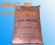 AS(SAN) 中石油吉化 SAN-2437用于 铅笔盒 化妆品容器 食品容器