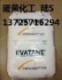 高流动 EVA 法国阿科玛 5月28日塑胶原料
