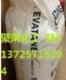 【易加工 注塑级 热熔级 抗氧化性柔软】EVA 法国阿科玛 33-45