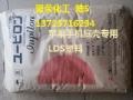 LDS料 PC 高品质 LDS3730