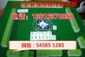 上海程序麻将机批发