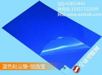 无毒环保易撕绿色蓝色白色广州医院创选宝防静电除尘垫安全认证