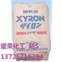 ZEL34XXC 基础创新塑料(美国) PPE 价格