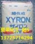 正品 PPO LXR050 芮城蓝星化工 价格
