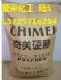 高强度 泛用级 TPE混炼 GPPS 台湾奇美 PG-22