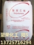 GPPS【耐热性 高流动 高强度】上海赛科 GPPS-152P(白底)