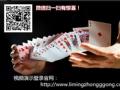 普通扑克牌报牌器使用方法