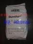 诚售 PA66  Durethan DP AKV 50 H2.0 EF 9001