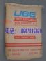 日本宇部 ube  1013NU2 准粘度、耐热、高周期。