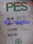 品牌型号 PES   SGP2020R