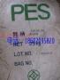 直销 PES   E1010 高流动级(低分子量);射出成型用