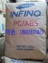品牌型号 PC/ABS  Infino VB-1401