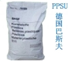 塑胶原料 PPSU P 3010 德国巴斯夫