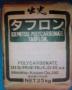 TARFLON 日本出光 PC/AS SK3731 耐磨蚀 阻燃级