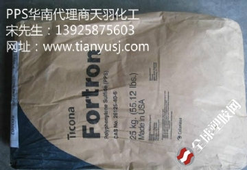 PPS-GF40-01 40%长玻纤增强 PPS Fortron1
