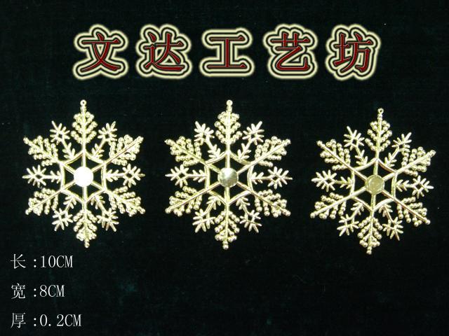 雪花片,各种造型,各种规格,适用于圣诞节、万圣节、复活节、感恩节、情人节等节日装饰品辅助材料。 我司是澄海区一家专业经营轻工产品和材料的公司。现经营的产品有五万多种。主要经营节日礼品如:圣诞树、圣诞花环、圣诞老公、天使、雪人、圣诞熊、圣诞鹿、树裙、圣诞袜、圣诞礼品盒、稻草人。轻工产品材料:工艺辅料、玩具配件、服装辅料、包装材料,主要产品如:天然拉菲草、松果、麻绳、纸绳、藤圈、草帽、玩具布料、公仔面具、羽毛翅膀、圣诞灯串、花边、丝带、丝波、七彩粉、金银粉、雪花粉、干燥剂、树脂配件,各种真空电镀塑料乐器,规格