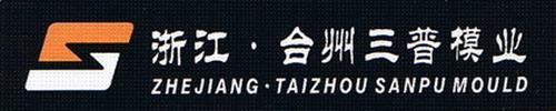 浙江三普模具有限公司