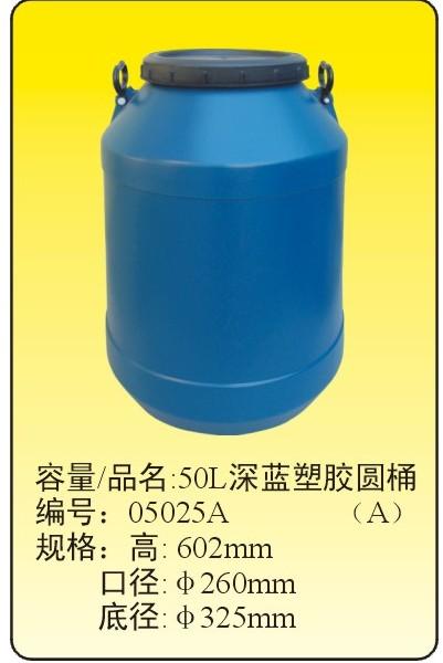 塑料桶生产 - [包装容器