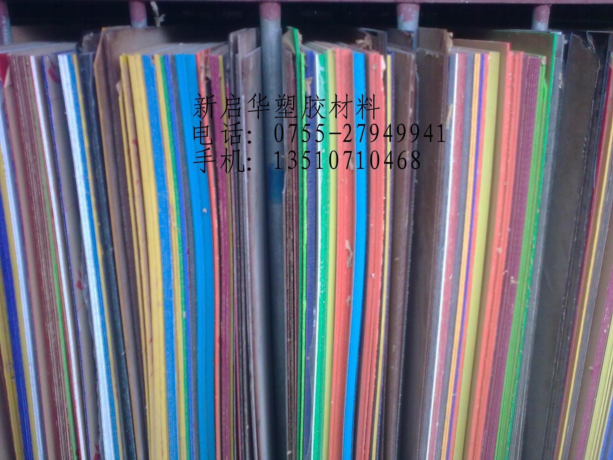 绿色亚克力_红色亚克力板,绿色亚克力板,白色亚克力板 - [塑料板,塑料板 ...